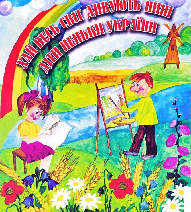 Дивують нині діти неньки україни