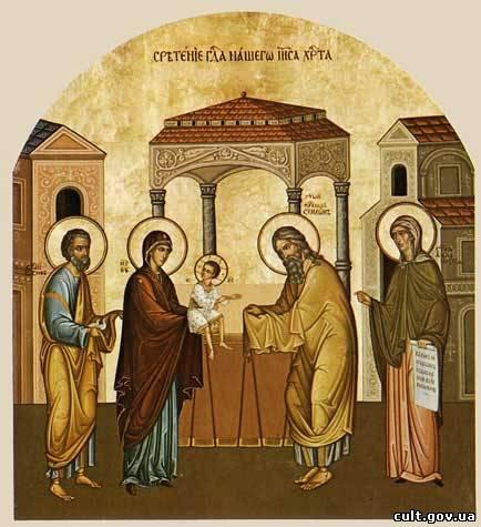 На 15 лютого припадає свято стрітення
