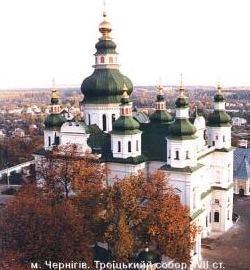 Чернігів. Троїцький Собор