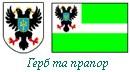 Герб та Прапор Чернігівщини